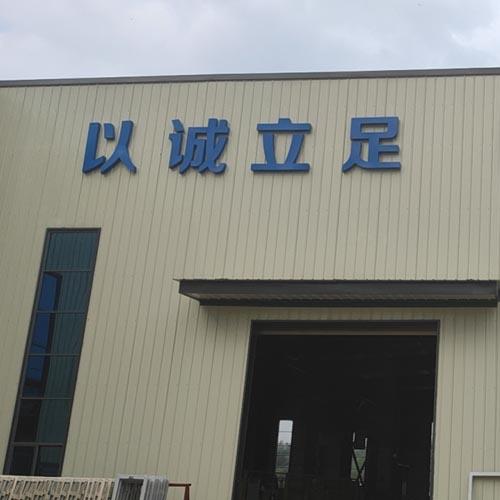 工厂展示-图3